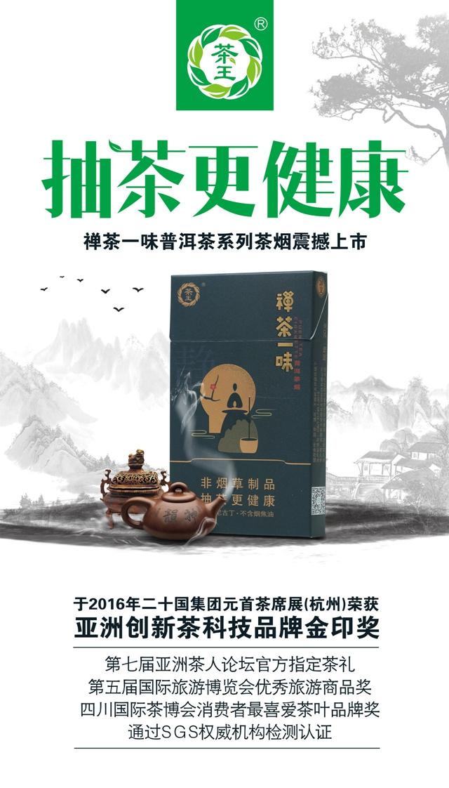 禪茶一味普洱茶詳情(切片導出-1.jpg