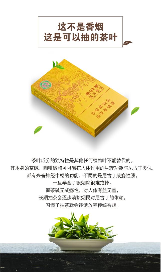 金叶茶细支(详情设计(切片5.jpg