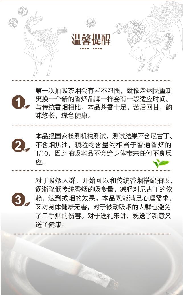 金叶茶细支(详情设计(切片9.jpg
