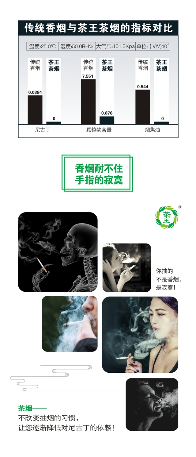 禪茶一味普洱茶詳情(切片導出-6.jpg