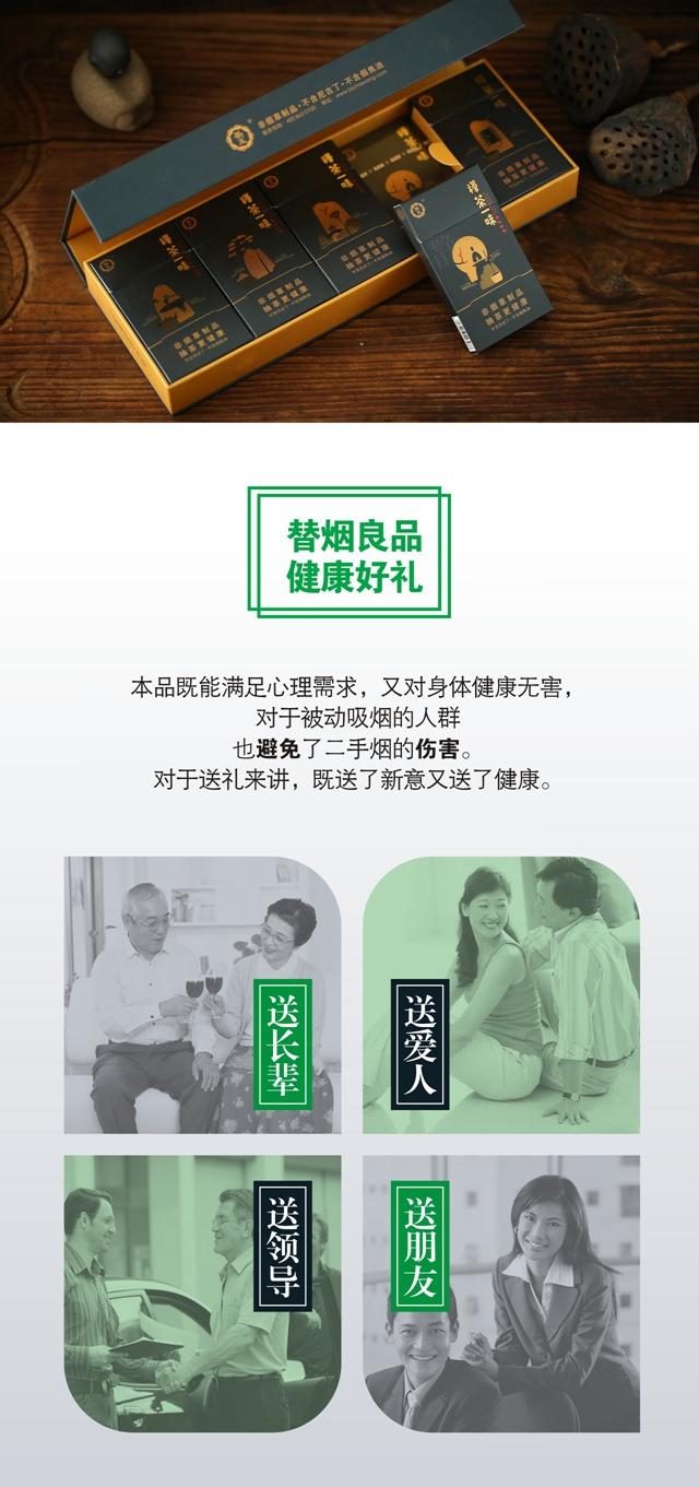 禪茶一味普洱茶詳情(切片導出-7.jpg