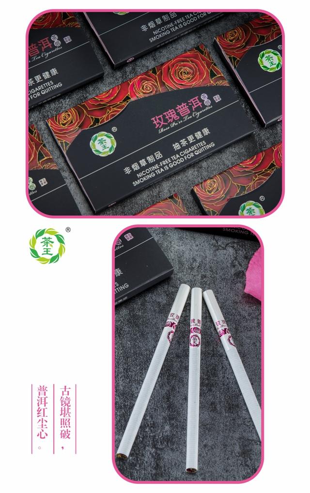 茶王玫瑰普洱-详情切片(导出)13.jpg