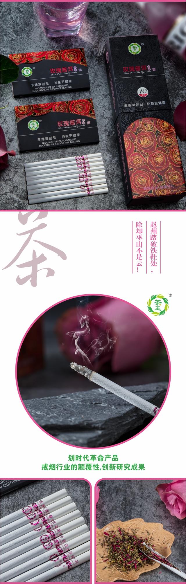 茶王玫瑰普洱-详情切片(导出)14.jpg