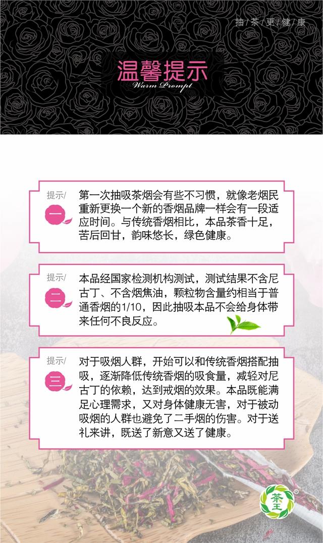 茶王玫瑰普洱-详情切片(导出)09.jpg