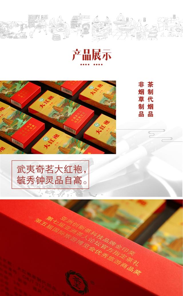 大红袍详情(切片(导出10.jpg