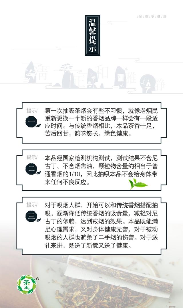 禪茶一味普洱茶詳情(切片導出-9.jpg