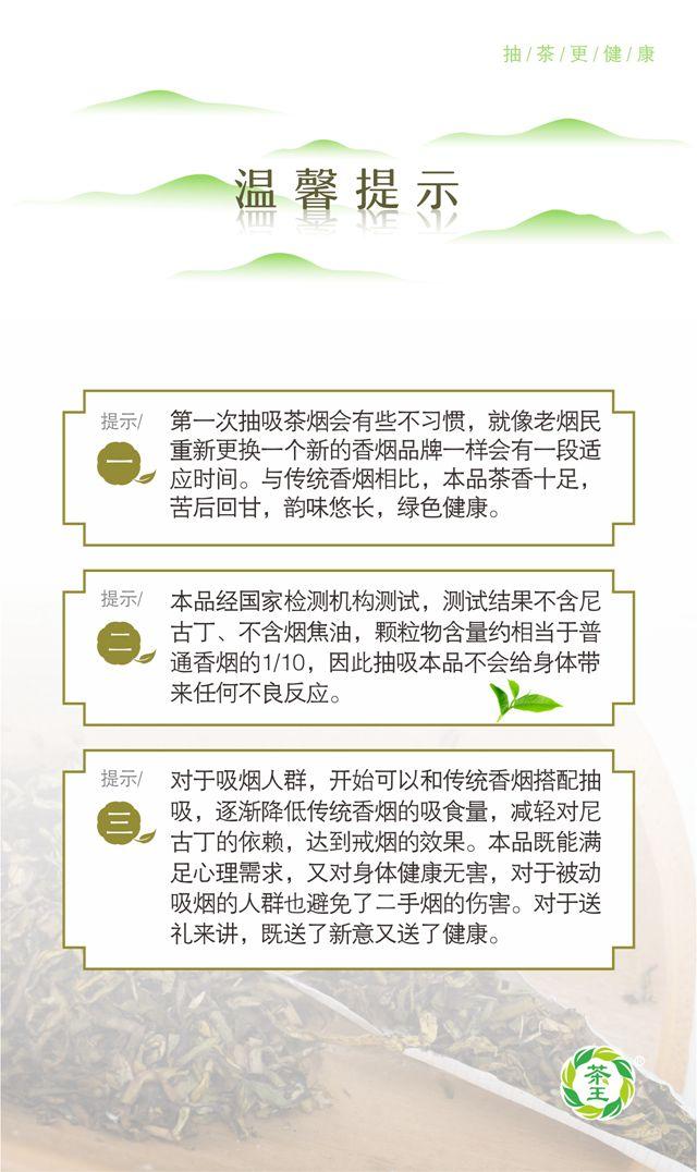 茶王黄金芽-详情切片(导出)09_副本.jpg