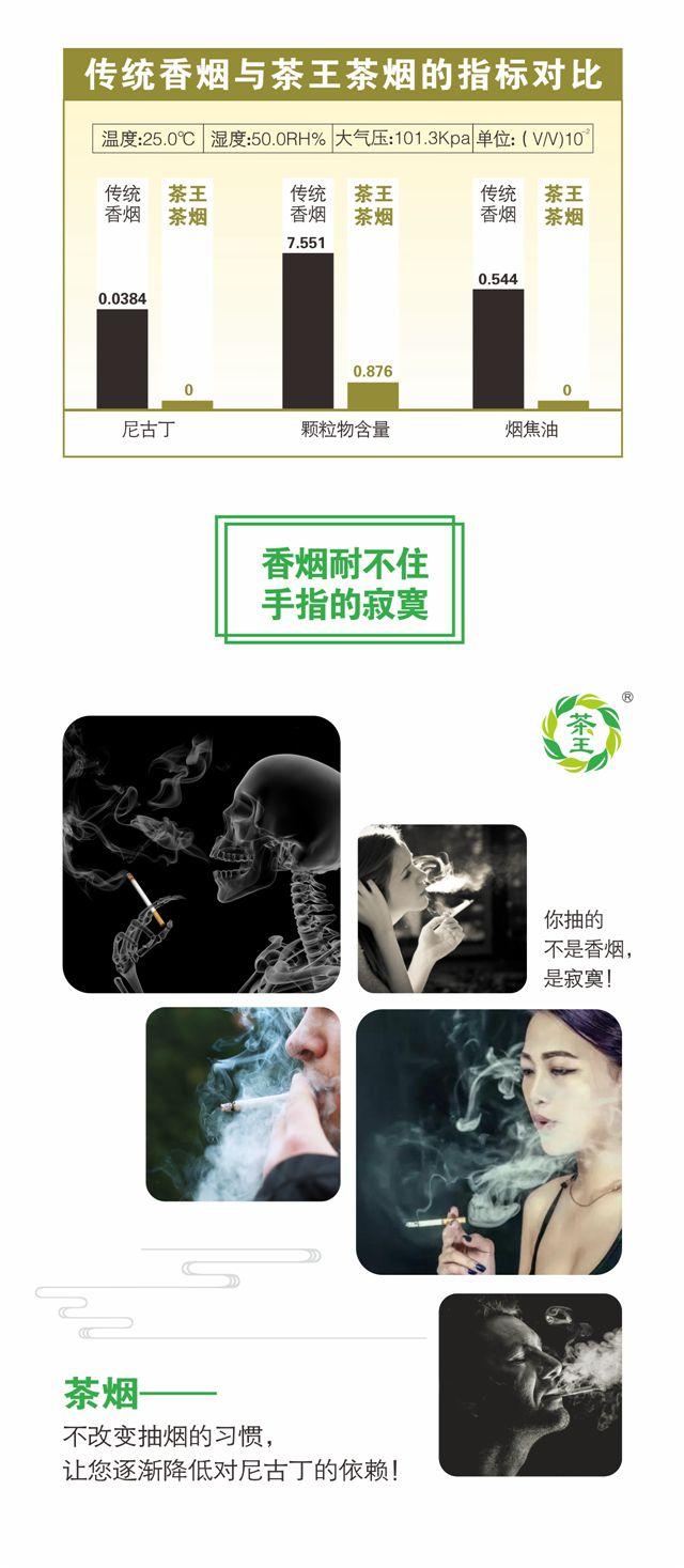 茶王黄金芽-详情切片(导出)06_副本.jpg